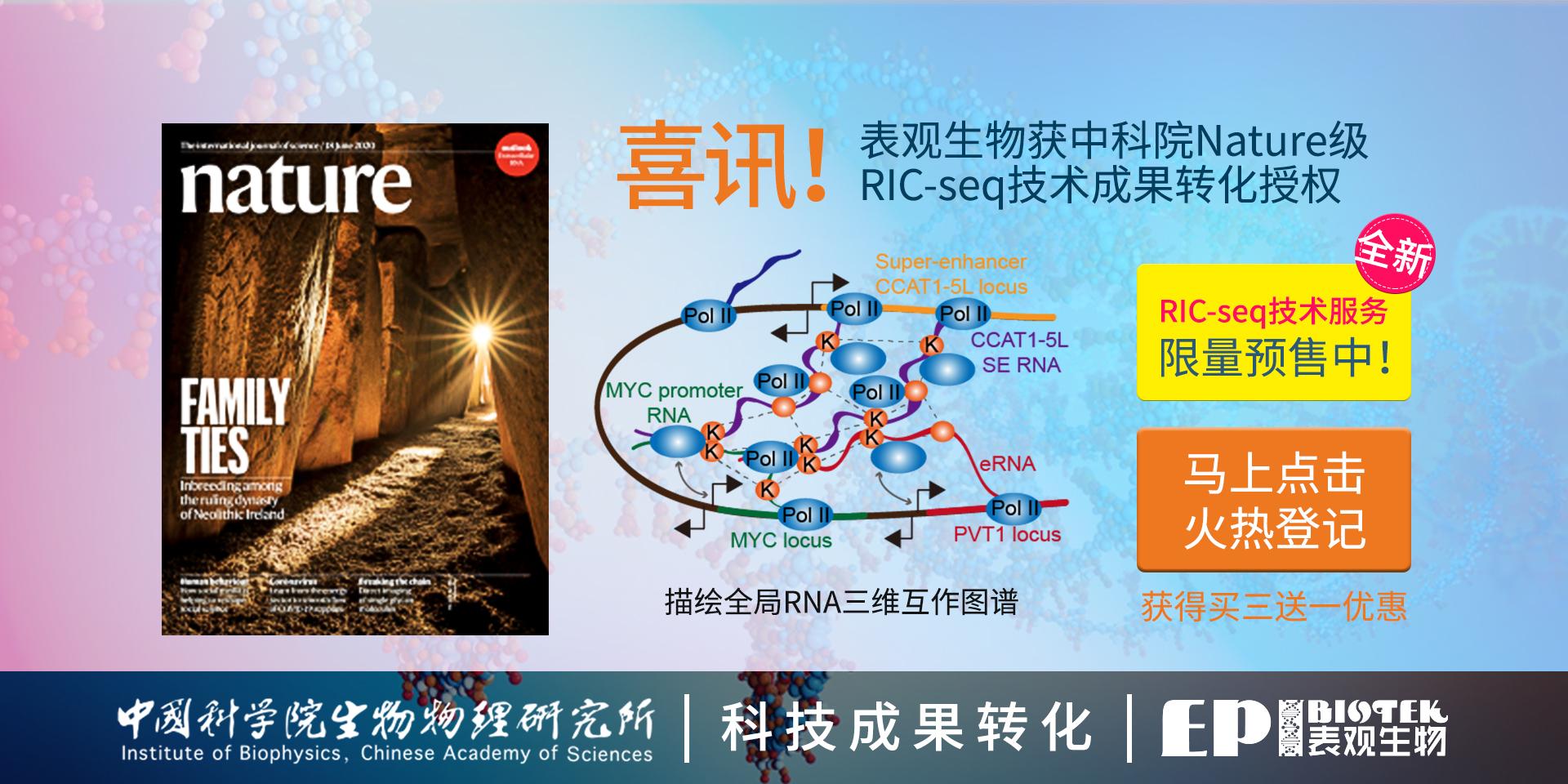 广州表观生物科技有限公司-69-1轮播图