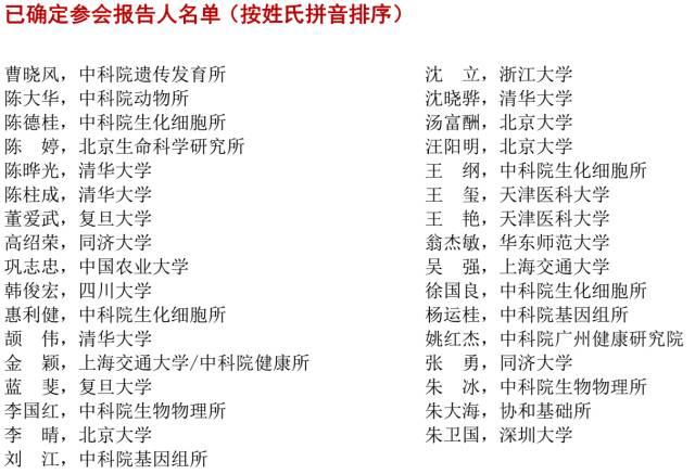 2017年首届染色质生物学大会将于4月15号在深圳召开图