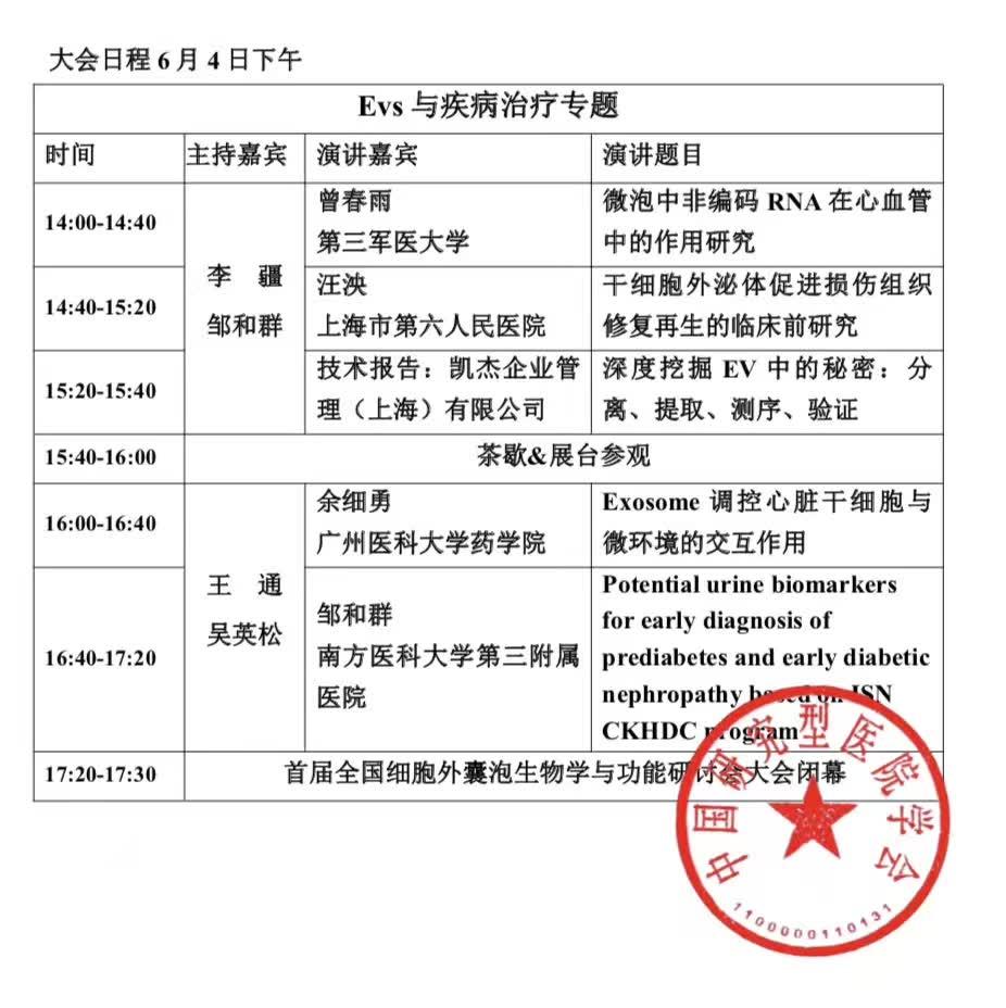 2017全国细胞外囊泡研讨会最终议程发布,诚邀参会!图