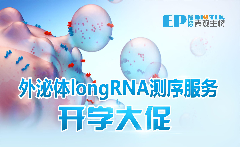 优惠大促!外泌体longRNA测序75折,还有 iPad/Surface等你拿!图