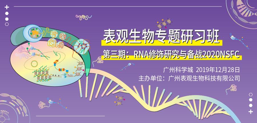 备战2020国自然RNA修饰研究,来第3期表观专题研习班!图