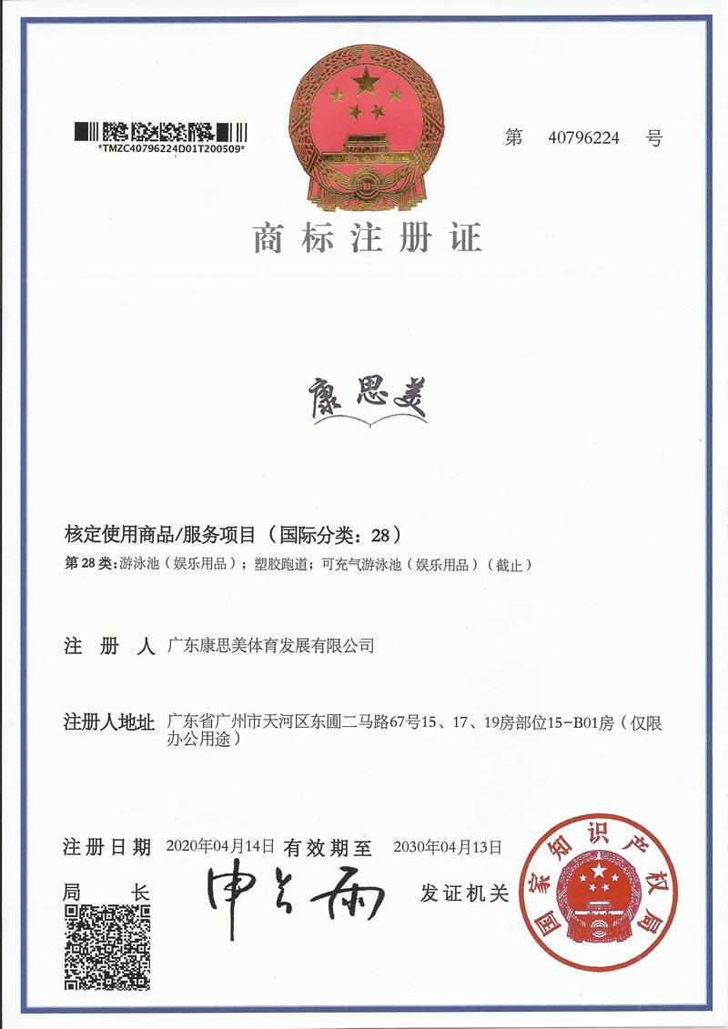 广东康思美建设有限公司