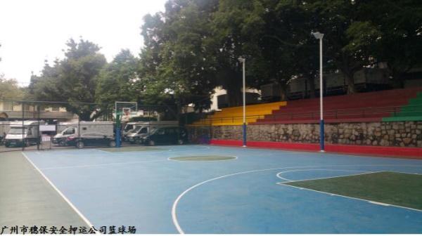 广州穗保安全押运公司篮球场图