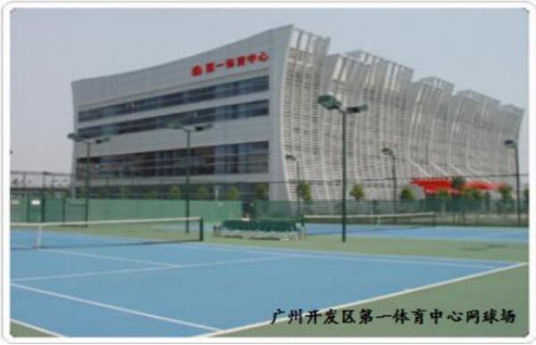 广州开发区第一体育中心图