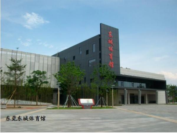 东莞东城体育馆图