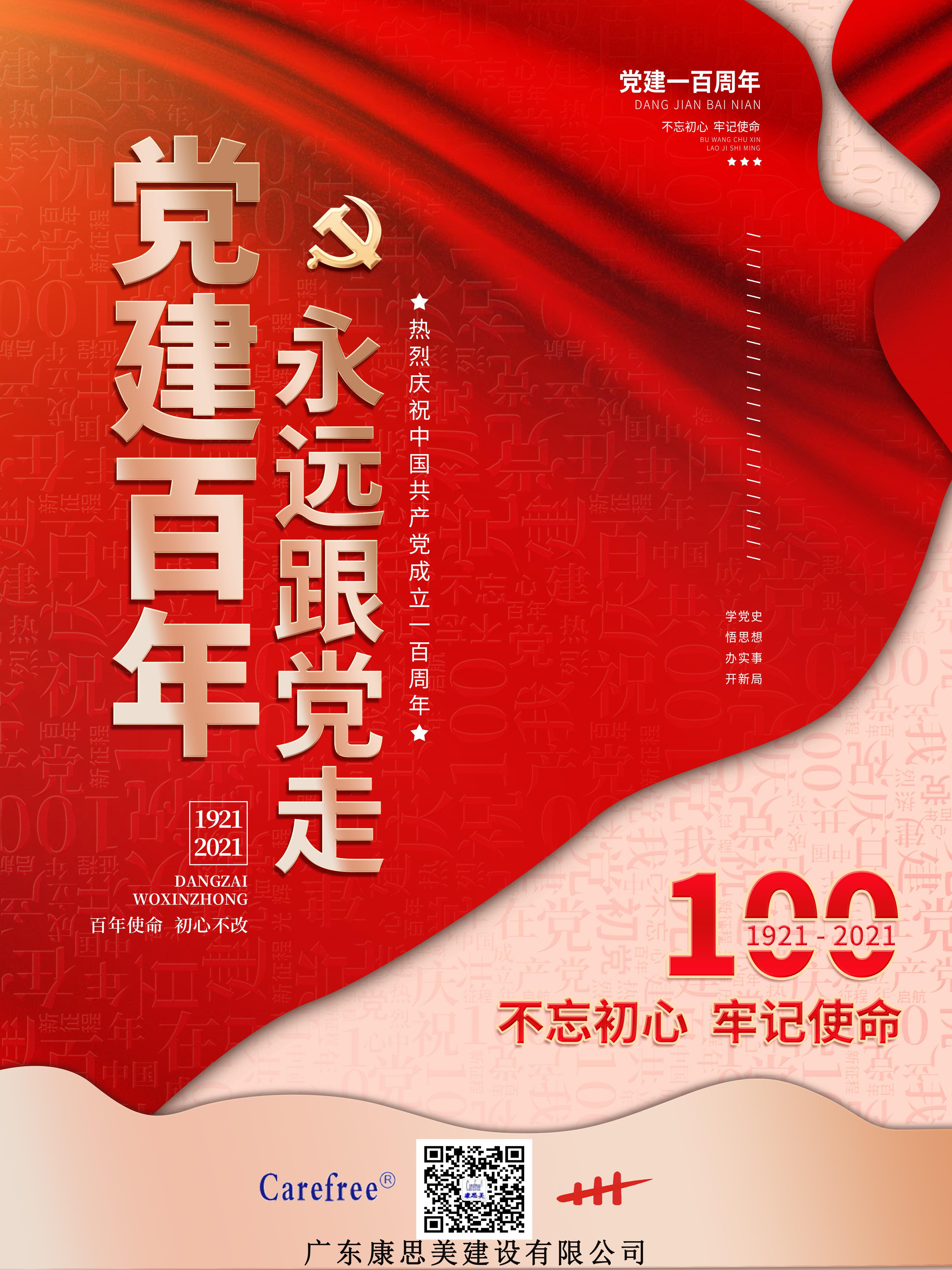 建党100周年快乐图