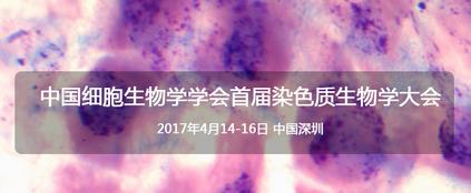 中国细胞生物学学会首届染色质生物学大会 2017年4月14日-16日图