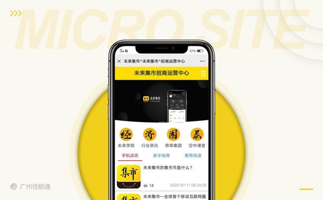 未来集市微网站图