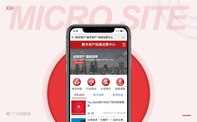 数字资产微网站招商运营中心图