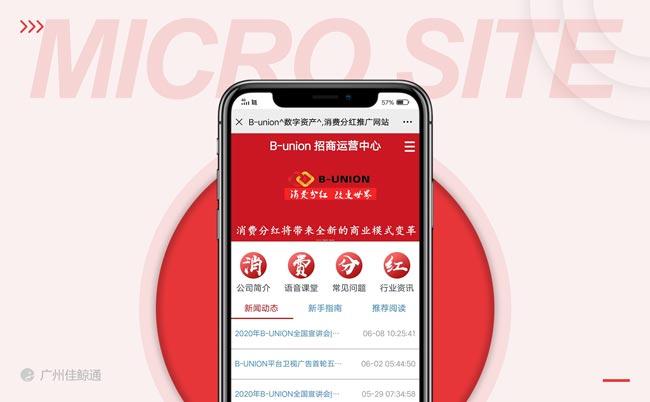 B-union微网站招商运营中心图