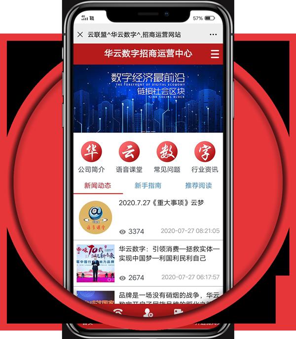 华云数字招商运营中心