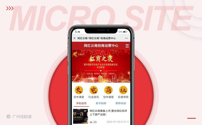 网红云商微网站招商运营中心图