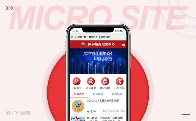 华云数字微网站招商运营中心图