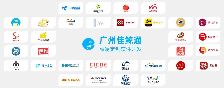 广州佳鲸通信息科技有限公司