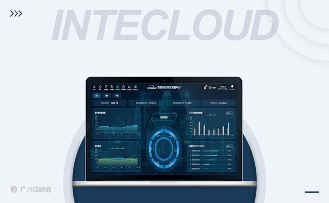 智慧能源管理平台图