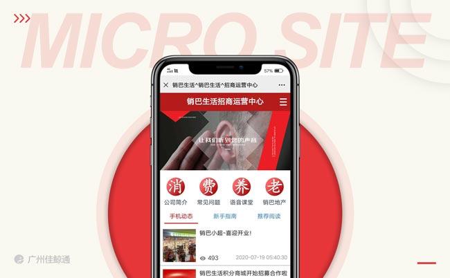 销巴生活微网站招商运营中心图