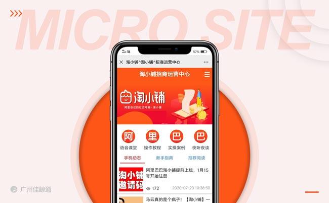 淘小铺微网站招商运营中心图