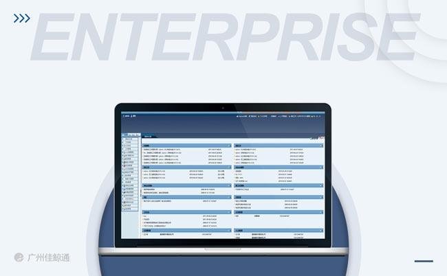 ERP管理系统图
