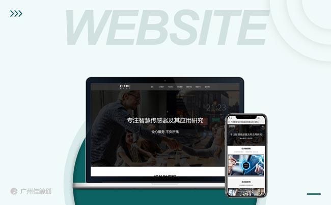 广东新空电子官网图