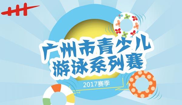 广州市青少儿游泳系列赛图