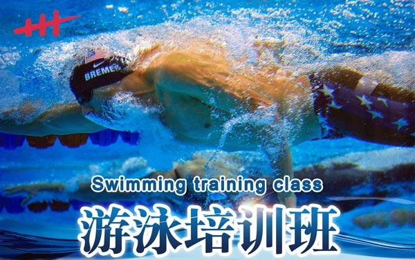游泳培训图