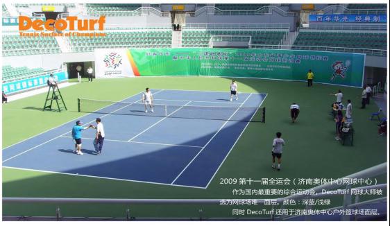 网球场美国ACTION-PAVE涂料地面系统图