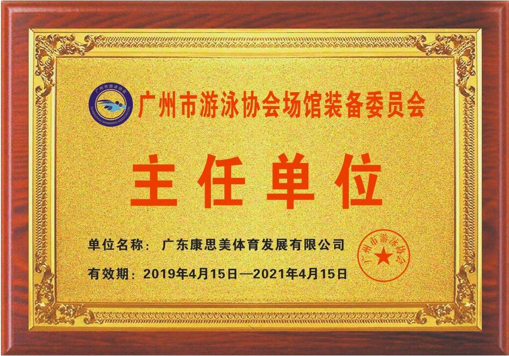 广东康思美体育发展有限公司