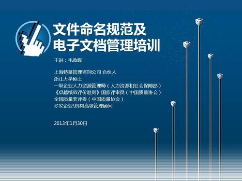 电子文件管理系统