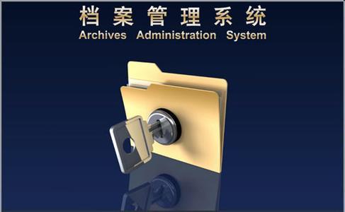 档案管理系统是什么?其具备的特点有哪些?图