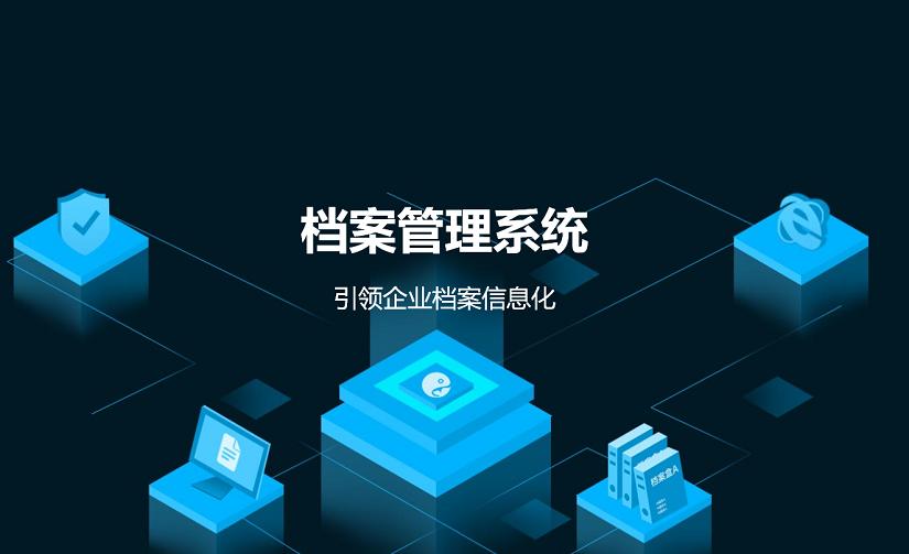 中华人民共和国档案法,如何建设档案管理图
