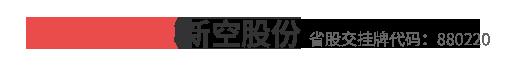 广东新空电子科技股份有限公司logo