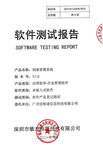 软件测试报告
